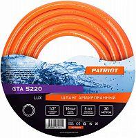 Шланг поливочный Patriot GTA5220 d=12.5мм 20м