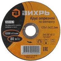 Отрезной диск по металлу Вихрь 73/1/3/27 d=125мм d(посад.)=22мм (угловые шлифмашины) (упак.:25шт)