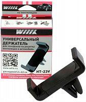 Держатель Wiiix HT-23V черный для смартфонов