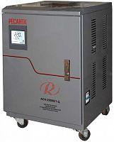 Стабилизатор напряжения Ресанта АСН-20000/1-Ц электронный однофазный серый