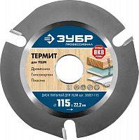 Диск отрезной Зубр Термит-3 (36857-115) d=115мм d(посад.)=22мм (угловые шлифмашины)