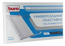 Подставка Buro KB002W светло-серый