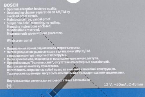 Антенна автомобильная Bosch Autofun PRO активная радио каб.:1.6м (BSH-ANT-AUT) фото 12