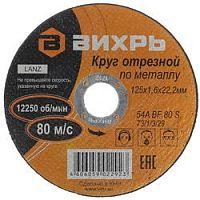Отрезной диск по металлу Вихрь 73/1/3/29 d=125мм d(посад.)=22мм (угловые шлифмашины) (упак.:25шт)
