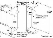 Холодильник Bosch KIN86VS20R белый (двухкамерный)