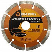 Отрезной диск по бетону Вихрь 73/10/3/2 d=125мм d(посад.)=22.2мм (угловые шлифмашины)