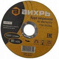 Отрезной диск по металлу Вихрь 73/1/3/23 d=115мм d(посад.)=22мм (угловые шлифмашины) (упак.:25шт)