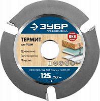 Диск отрезной Зубр Термит-3 (36857-125) d=125мм d(посад.)=22.2мм (угловые шлифмашины)