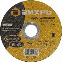 Отрезной диск по металлу Вихрь 73/1/3/24 d=115мм d(посад.)=22.2мм (угловые шлифмашины)