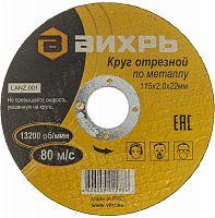 Отрезной диск по металлу Вихрь 73/1/3/26 d=115мм d(посад.)=22.2мм (угловые шлифмашины) (упак.:25шт)