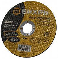 Отрезной диск по металлу Вихрь 73/1/3/30 d=125мм d(посад.)=22мм (угловые шлифмашины) (упак.:25шт)