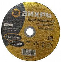 Отрезной диск по металлу Вихрь 73/1/3/37 d=180мм d(посад.)=22мм (угловые шлифмашины) (упак.:25шт)