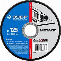 Отрезной диск по металлу Зубр 36200-125-1.0-H10_z02 d=125мм d(посад.)=22.2мм (угловые шлифмашины) (упак.:10шт)