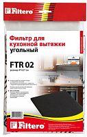 Фильтр угольный Filtero FTR 02 (1шт.)