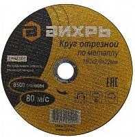 Отрезной диск по металлу Вихрь 73/1/3/36 d=180мм d(посад.)=22мм (угловые шлифмашины) (упак.:25шт)