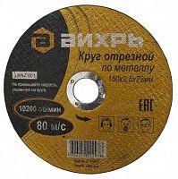 Отрезной диск по металлу Вихрь 73/1/3/34 d=150мм d(посад.)=22мм (угловые шлифмашины) (упак.:25шт)