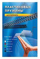 Пружины для переплета пластиковые Office Kit d=45мм 341-410лист A4 белый (50шт) BP2121