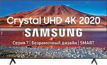 "Телевизор LED Samsung 55"" UE55TU7100UXRU 7 черный/Ultra HD/1400Hz/DVB-T2/DVB-C/DVB-S2/USB/WiFi/Smart TV (RUS)"