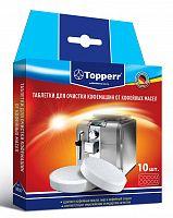 Очищающие таблетки для кофемашин Topperr 3037 (упак.:10шт)