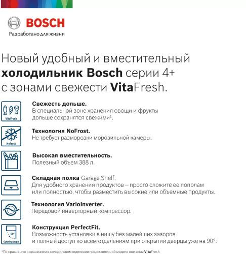 Холодильник Bosch KGN39XG20R коричневый (двухкамерный) фото 7